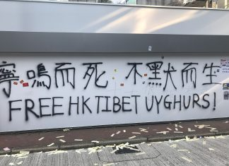 A graffiti on a wall in Hong Kong that reads 'Free HK Tibet Uyghurs!'