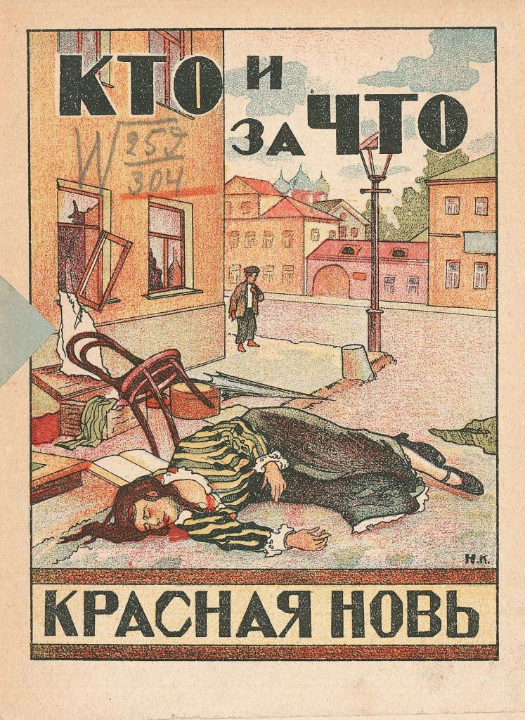 A Bolshevik pamphlet against the pogroms: 'Who organised the pogroms against the Jews and for What Reason' (Moscow: 1924)