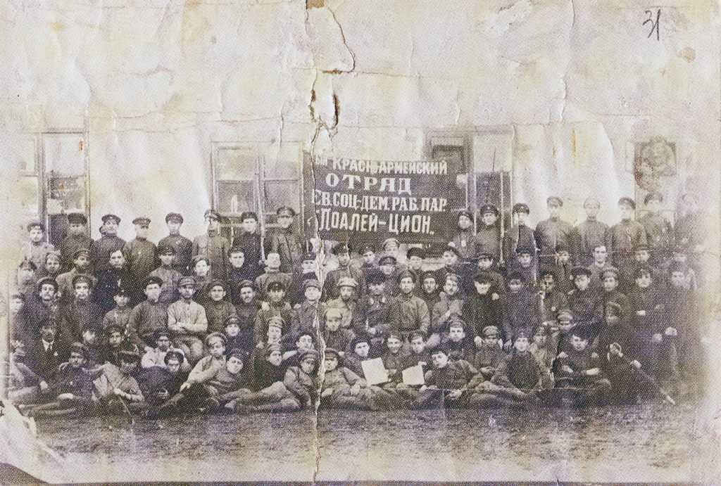 Jewish Red Army unit, 1918. Banner reads: '1st Red Army Unit of the Jewish Social-Democratic Workers' Party Poalei Zion'. From the archives of the YIVO Institute for Jewish Research, New York.